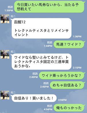 20140719LINE