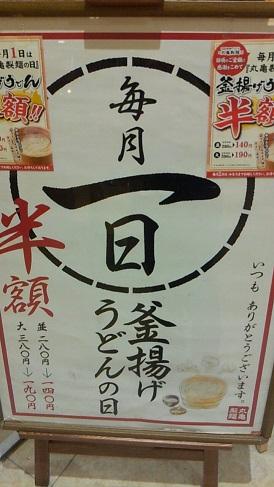 丸亀製麺毎月1日釜揚げうどんの日