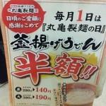 毎月1日は丸亀製麺の「釜揚げうどん」を食べに行く