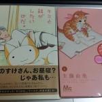 猫を飼っている人や猫好きに読んでほしいマンガ2冊
