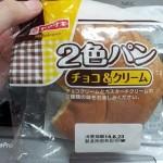「2色パン チョコ&クリーム」食べて驚きましたよ。