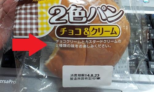 2色パンチョコ&クリーム2