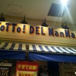 越谷レイクタウンでデートした時の食事は「トット デル マンマ」がオススメ