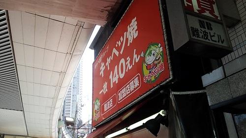 キャベツ焼1