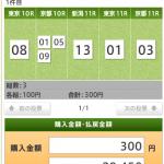 WIN5を300円で当てた彼女に驚きです。やはり競馬は結果が全て。