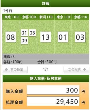 20131020WIN5