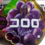 「コロロ」というグミのお菓子を食べたけどブドウの果実だわ