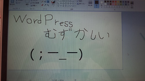 WordPress難しい
