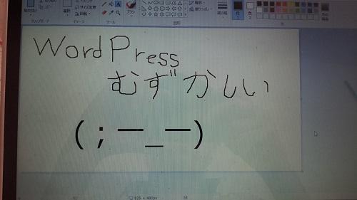 WordPress難しい