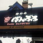 ばんぶる(東川口本店)に行きました。「特ばんぶる麺」を食べて満腹です。