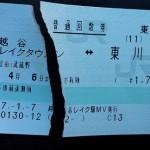 破れた電車の切符は改札機に通らないので駅員さんに言ったらテープでくっつけてくれた