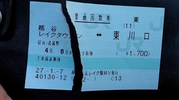 破れた切符1
