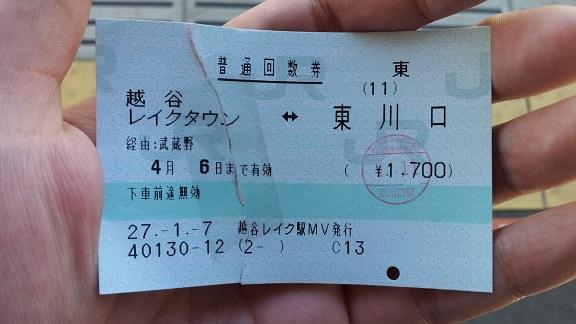 破れた切符2