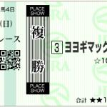 【回顧】2015年1月11日京都4Rヨヨギマック