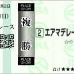 【予想】1月18日中京7Rエアマデレーン