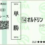 【予想】2015年3月22日中山7Rオルドリン