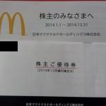 【株】飲食店で株主優待がある銘柄は初心者にオススメ!