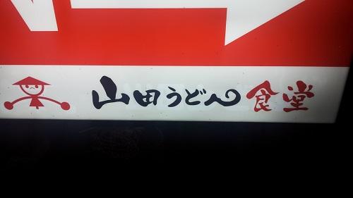 山田うどん5