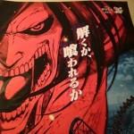 東京ドームシティ「進撃の巨人×リアル脱出ゲーム」挑戦した感想