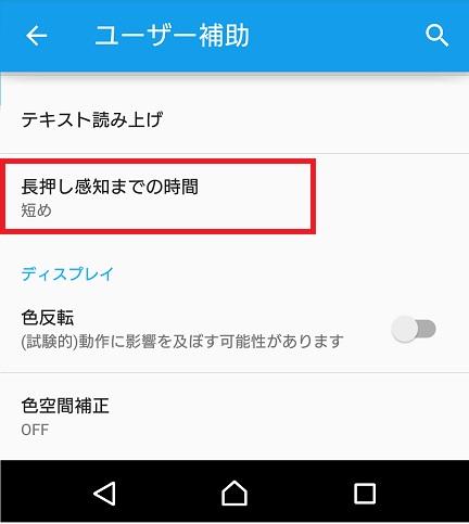 XperiaZ4-長押し設定3