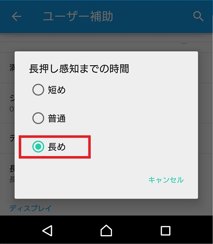 XperiaZ4-長押し設定4