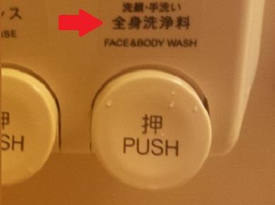 ボディソープ洗顔2