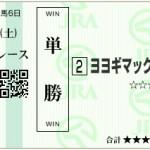 【予想】2015年10月24日京都12Rヨヨギマック