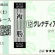 20151212中山10Rグレナディアーズ