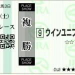 【予想】2016年2月6日京都7Rウインユニファイド