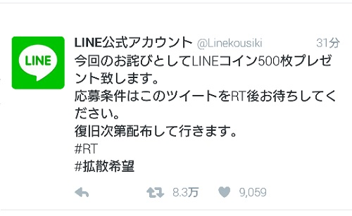 LINE偽アカウント