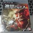 ゲーム「進撃の巨人」