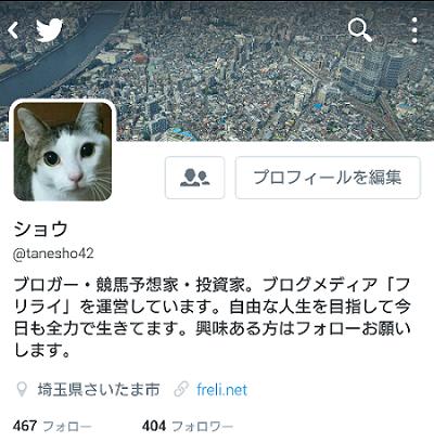 20160402ツイッタープロフィール