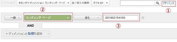 analytics記事別キーワード3