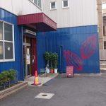 【草加市】平塚製菓工場直売店でチョコレートを安く買いました