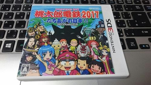 桃太郎電鉄2017ゲームソフト