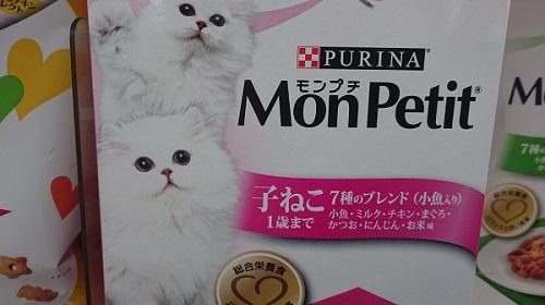 猫エサのパッケージねこ_1
