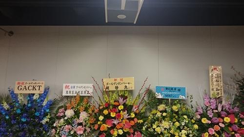 ゴールデンボンバーライブ花束
