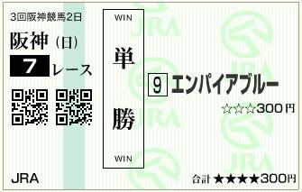 20170604阪神7Rエンパイアブルー