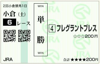 20170729小倉6Rフレグラントブレス