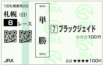 20170730札幌8Rブラックジェイド