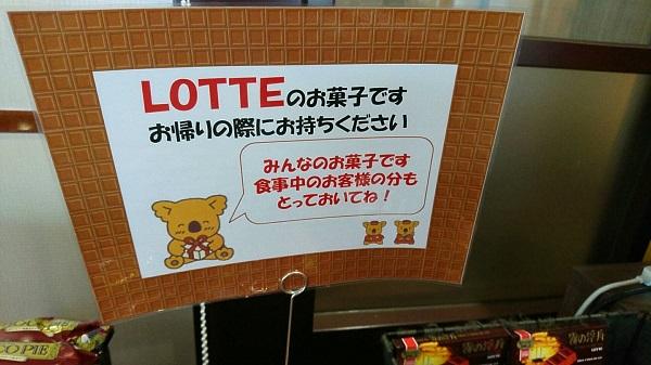 ロッテシティホテル_お菓子1