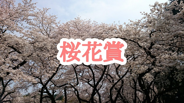桜花賞の血統傾向を分析した結果