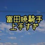 富田暁騎手は上手い、人気馬に騎乗した時は安定した成績です