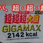 ペヤング超超超大盛GIGAMAXの量はどれくらい?食べきれる?