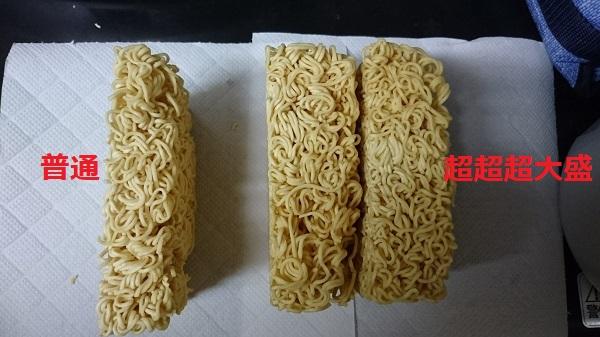 ペヤング超超超大盛普通サイズの麺と厚さ比較