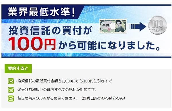 楽天証券100円から購入可能
