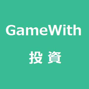 GameWith(ゲームウィズ)【6552】の株を購入!投資評価レビュー