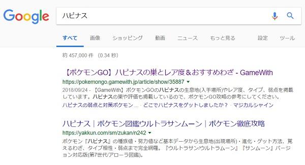 googleハピナス検索