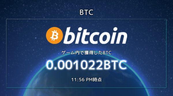 クロスリンクビットコイン